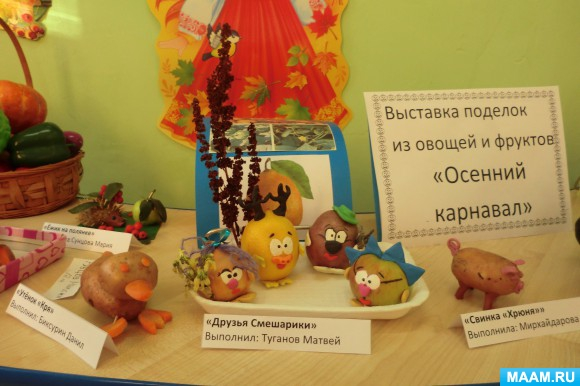 Положение выставки поделок из овощей и фруктов 36